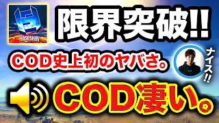 【CoD:WZ】COD史上初のヤバい大戦が追加された。現代のCODが凄すぎる件…