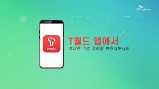 SK텔레콤 휴대폰 나의 가입 정보 확인