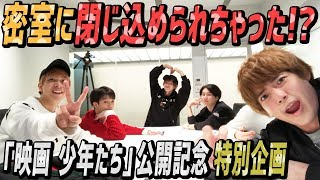 どうも、トラジャことTravis Japanです! 今回は、「映画 少年たち」公...