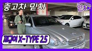 [판매완료]중고차 추천! 2008 재규어 X-TYPE …