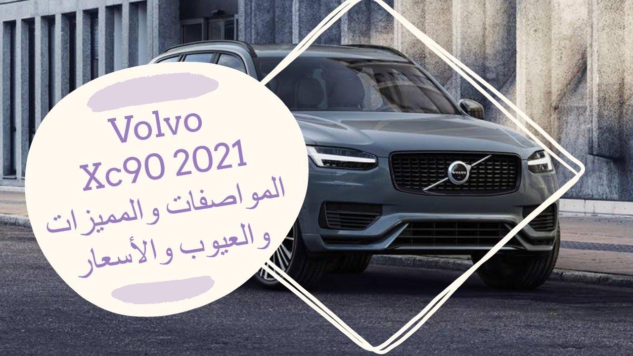 مراجعة فولفو Xc90 2021 المواصفات والمميزات والعيوب والأسعار