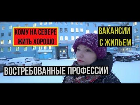 #Норильск. L Работа в Норильске L  Как получить служебное жилье. Работа на севере. Вакансии