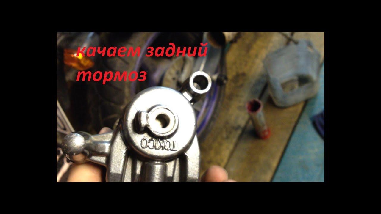 ремонт суппорта, замена тормозной жидкости и прокачка тормозов на мото