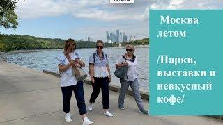 Московский влог /Выставки, парки и плохой кофе/