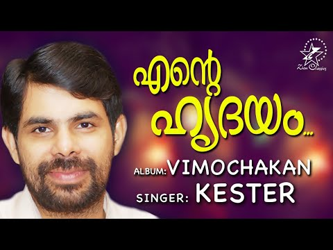 Old Is Gold | Kester Hit Malayalam Christian Devotional Song