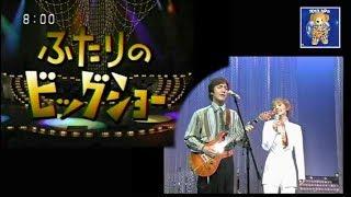 """""""1993年4月5日から2003年3月28日までNHK総合で放送された音楽番組 2人の..."""