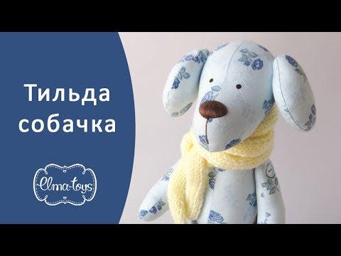 Текстильная собачка своими руками