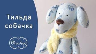 Как сшить игрушку Тильда собачку. Мастер-класс Елены Максимовой.