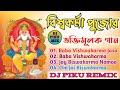 New Biswakarma Puja Nonstop Dj Viral Song || Dj Susovan Bm Mt Mx Rb|| Vishwakarma Dj || Dj Piku Mix