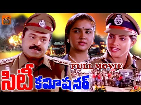 CITY COMMISSIONER | TELUGU FULL MOVIE | SURESH GOPI | VANI VISHWANATH | TELUGU MOVIE ZONE