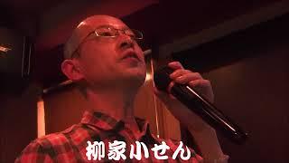落語協会カラオケ同好会 『歌まみれ』歌と落語の会