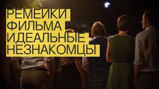 Ремейки фильма «Идеальные незнакомцы» выйдут вРФ, СШАиГермании