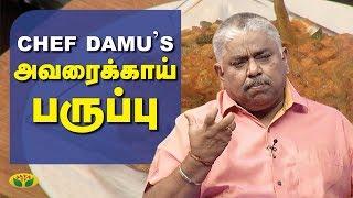 Avarakkai Paruppu | Adupangarai | Jaya TV - 18-03-2020 Cooking Show Tamil