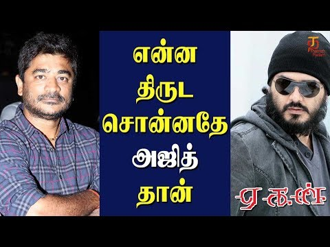 Ajith told me to copy  Raj Sundaram Latest Interview  Aegan Tamil Movie  Thamizh Padam
