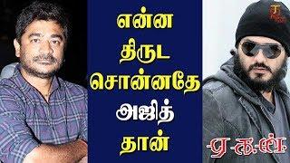 Video Ajith told me to copy | Raj Sundaram Latest Interview | Aegan Tamil Movie | Thamizh Padam download MP3, 3GP, MP4, WEBM, AVI, FLV Juli 2017