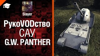 САУ G.W. Panther - рукоVODство от Slayer [World of Tanks]