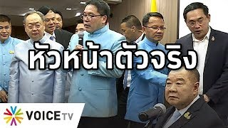 Wake Up News - บั้นปลาย 'ประวิตร' กับชีวิตนักการเมือง
