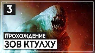 Бродяга - Тварь из иного измерения 🔝 CALL of CTHULHU [2018] #3