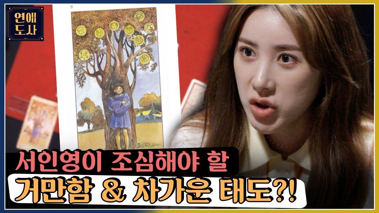 서인영의 3개월 연애 전망 결과!?! 거만함을 조심해라?!ㅣ연애도사ㅣEP.5