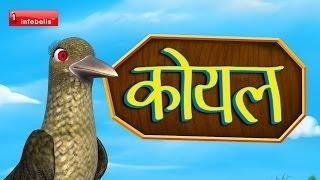 Koyal Koyal Hindi Rhymes for Children