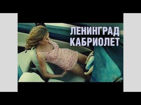 Ленинград  кабриолет