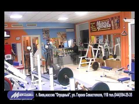 "Фитнес-клуб ""МЕРИДИАН"", (044) 594-25-35, Киев"