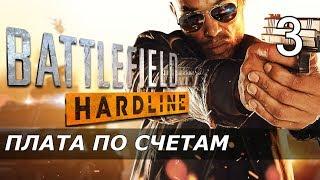"""Сериал """"Battlefield hardline"""" 3 серия  Плата по счетам"""