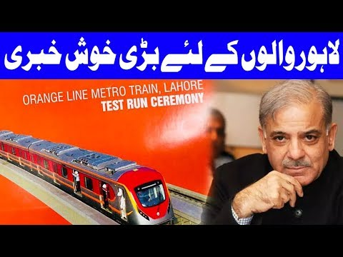 Test Run of Orange Line Metro Train Announced - 16 May 2018 - Dunya News