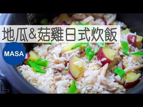 地瓜&菇雞日式炊飯/Sweet Potato & Chicen & Shimeji Rice|MASAの料理ABC