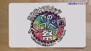 2017.8.19Zepp Tokyoにて開催された「夏のペロペロ祭り2017」。オープニ...