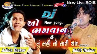 Rohit Thakor & Ashok Thakor π 2018 Live Song... Mरશીલજ_વાડા