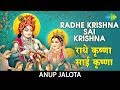 Radhe Krishna Sai Krishna with lyrics | राधे कृष्णा साई कृष्णा | Anup Jalota | Sai Satya Palna