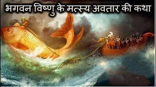 भगवान विष्णु के मत्स्य अवतार की कथा Story of Matsya Avatar in Hindi