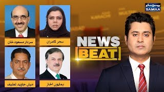 Kashmir ka mamla 50 Saal Baad Salamti Council pohanch gaya | News Beat | SAMAA TV | 16 August 2019