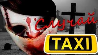 видео Интересные факты из истории такси