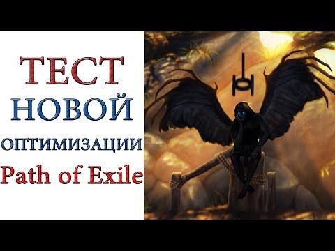 Path Of Exile - тестирую новую производительность игры