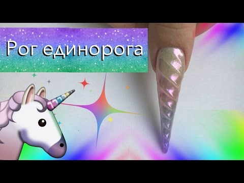 Видео Наращивание ногтей стилет 9