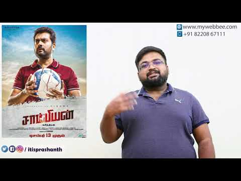 Champion review by Prashanth