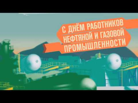 Sakhalin Energy invites to Oil and Gas Workers Day Event in Gagarin Park