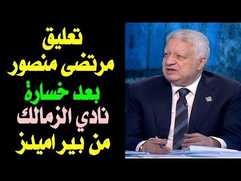 أول تعليق من مرتضى منصور بعد خسارة الزمالك من بيراميدز وضياع صدارة الدورى