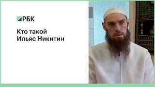 «Человек в шапочке»  кто такой Ильяс Никитин