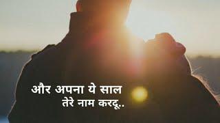 New Year Romantic Shayari for Girlfriend