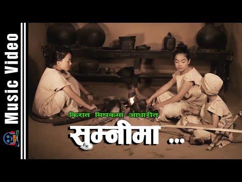 Kirat Rai Song Sumnima ( साम्पाङ राइ भाषाको  गीत)
