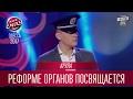Крупа Реформе правоохранительных органов посвящается Лига Смеха 2017 третий фестиваль Одесса mp3