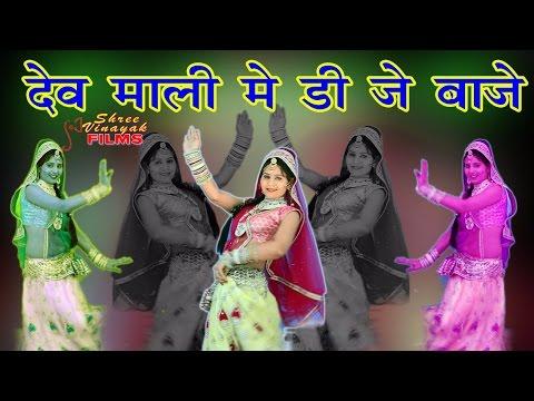 मारवाड़ी सांग 2017 !! देव माली मैं DJ बाजे !! New Rajasthani Dj Marwadi Song