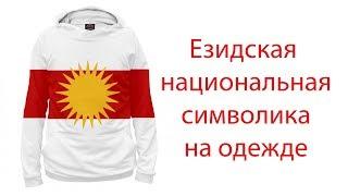 #Езидская национальная символика на одежде 003