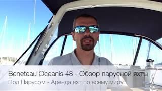 Beneteau Oceanis 48 — Обзор парусной яхты от компании Под Парусом