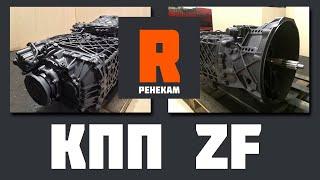 коробка передач ZF 16S 151 1820 TO (КПП ЗФ) Цена, стоимость, прайс, купить, продажа, каталог