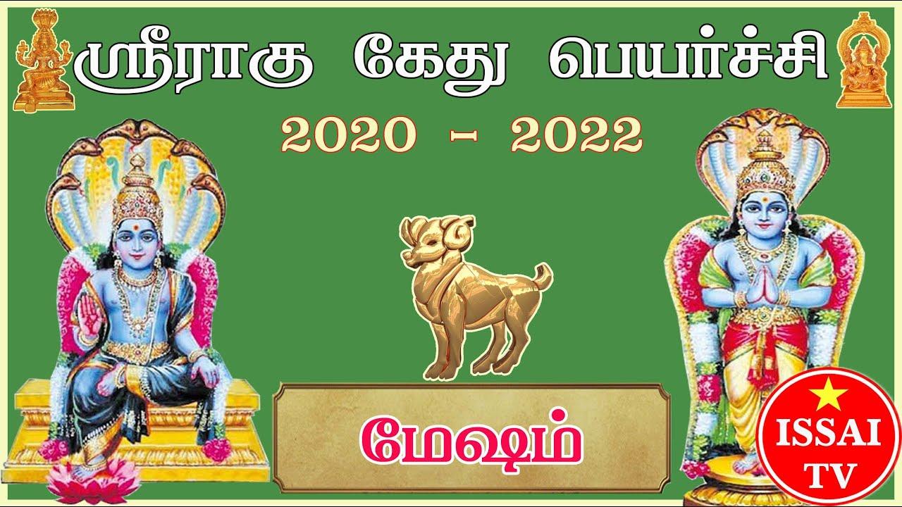 Mesham Rasi - Rahu Ketu Peyarchi 2020  - மேஷம் ராசி ராகுகேது பெயர்ச்சி பலன்கள் | Ragu kethu palan |