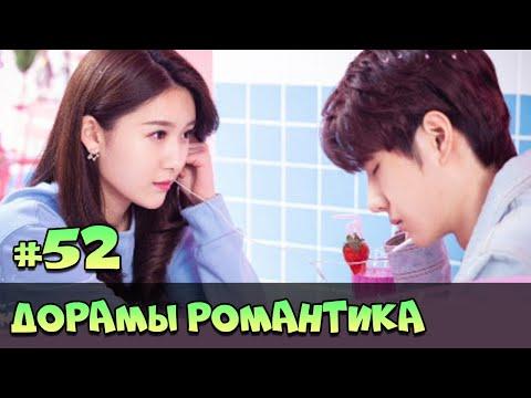 ОФИГЕННЫЕ ДОРАМЫ ПРО ЛЮБОВЬ ♥ Романтично и Смешно ♥ Лучшие Китайские сериалы 2020 #78